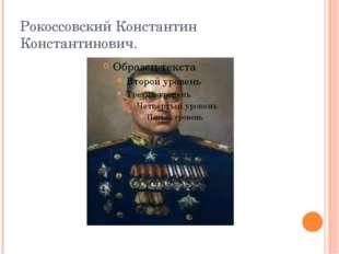 Рокоссовский Константин Константинович.