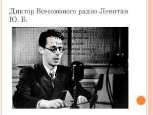Диктор Всесоюзного радио Левитан Ю. Б.