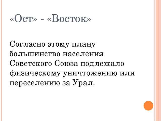 «Ост» - «Восток» Согласно этому плану большинство населения Советского Союза...