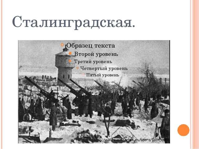 Сталинградская.