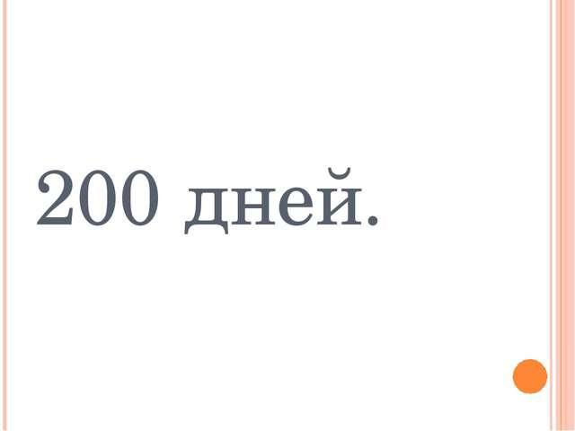200 дней.