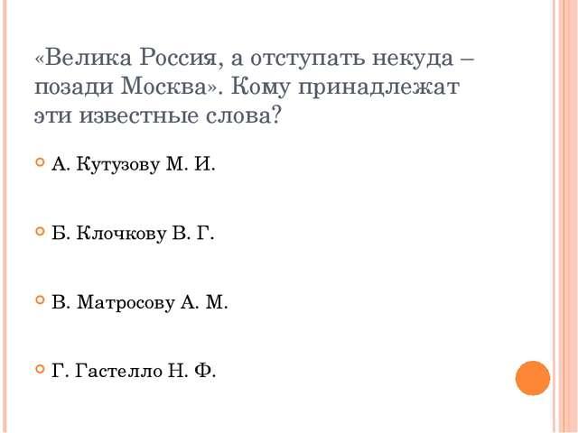 «Велика Россия, а отступать некуда – позади Москва». Кому принадлежат эти изв...