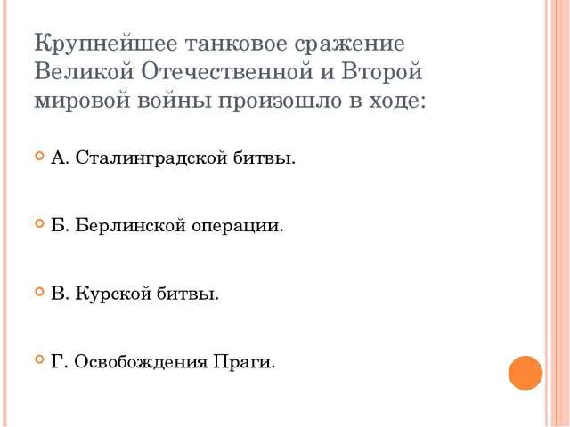 Крупнейшее танковое сражение Великой Отечественной и Второй мировой войны про...