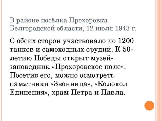 В районе посёлка Прохоровка Белгородской области, 12 июля 1943 г. С обеих сто...