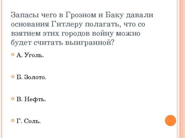 Запасы чего в Грозном и Баку давали основания Гитлеру полагать, что со взятие...
