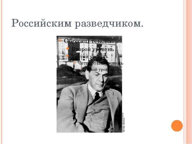 Российским разведчиком.