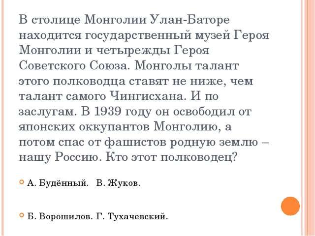 В столице Монголии Улан-Баторе находится государственный музей Героя Монголии...
