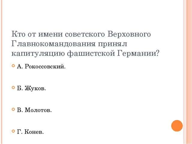 Кто от имени советского Верховного Главнокомандования принял капитуляцию фаши...