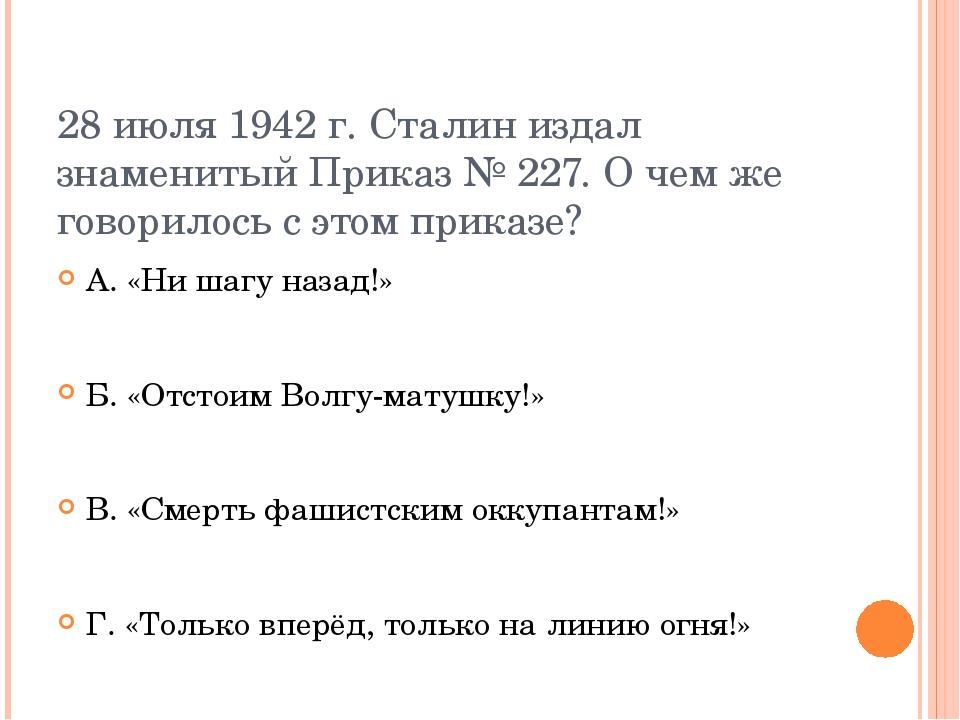 28 июля 1942 г. Сталин издал знаменитый Приказ № 227. О чем же говорилось с э...
