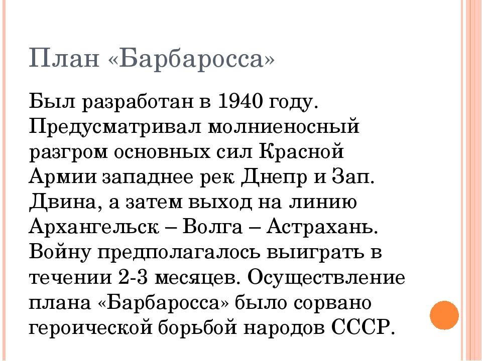 План «Барбаросса» Был разработан в 1940 году. Предусматривал молниеносный раз...
