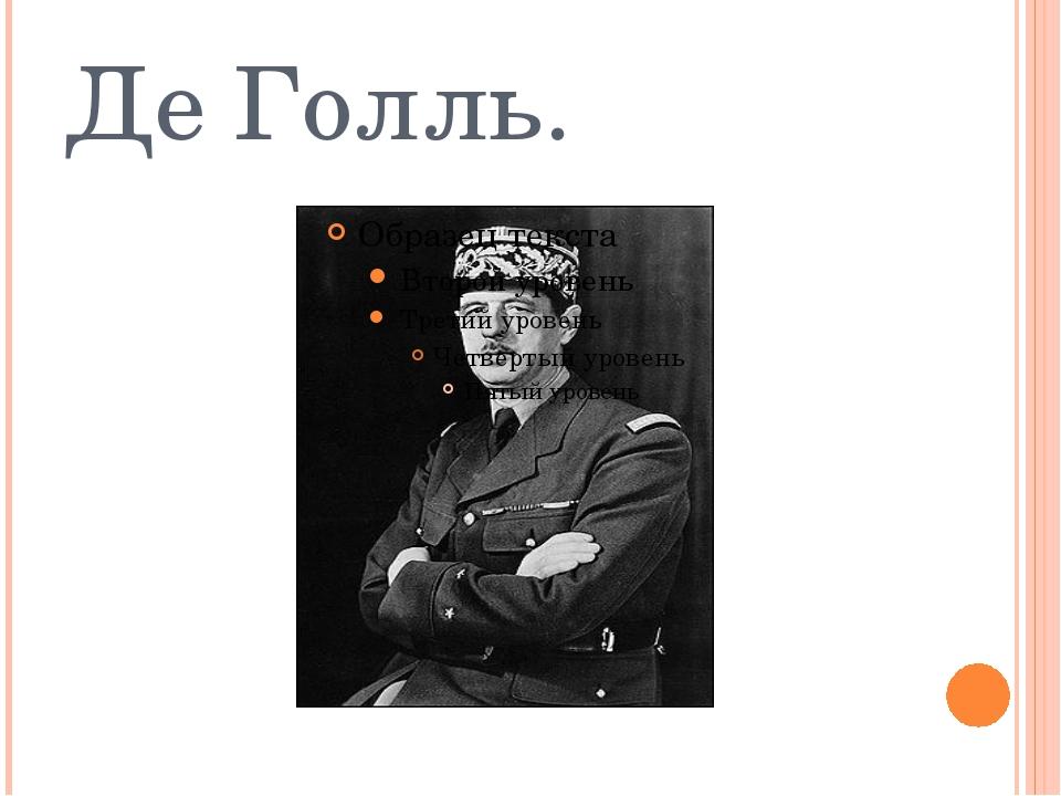 Де Голль.