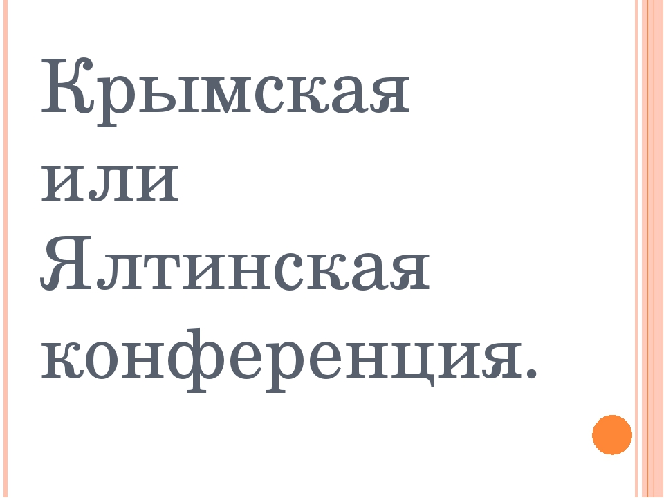 Крымская или Ялтинская конференция.