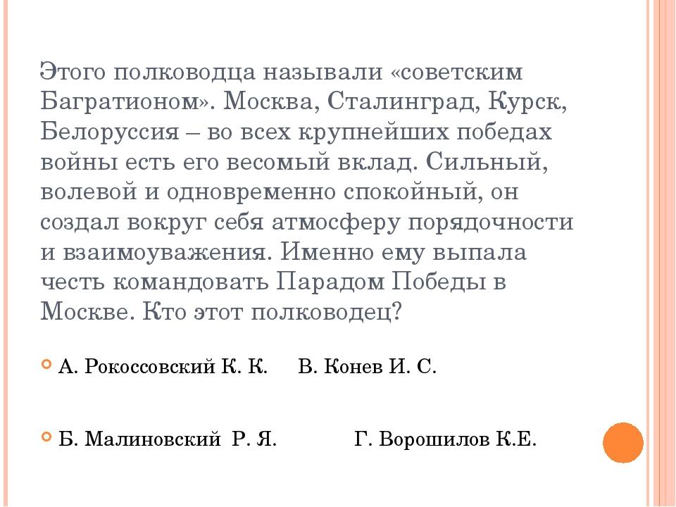 Этого полководца называли «советским Багратионом». Москва, Сталинград, Курск,...