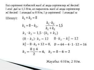 Екі серіппені тізбектей жалғағанда серіппелер жүйесінің қатаңдығы 1,5 Н/м, ал