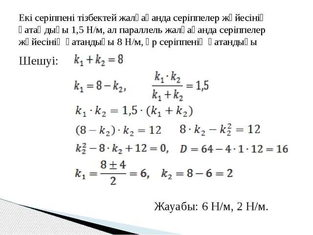 Екі серіппені тізбектей жалғағанда серіппелер жүйесінің қатаңдығы 1,5 Н/м, ал...