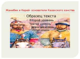 Жанибек и Керей- основатели Казахского ханства