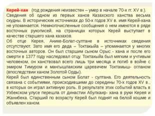 Керей-хан (год рождения неизвестен – умер в начале 70-х гг. XV в.). Сведения