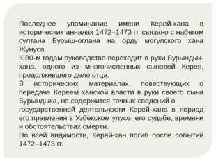 Последнее упоминание имени Керей-хана в исторических анналах 1472–1473 гг. св