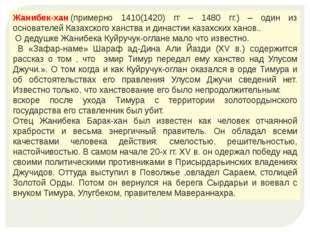 Жанибек-хан(примерно 1410(1420) гг – 1480 гг.) – один из основателей Казахск