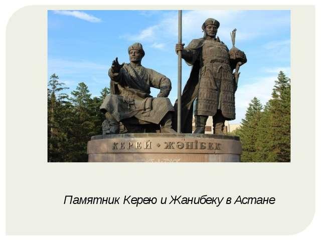 Памятник Керею и Жанибеку в Астане