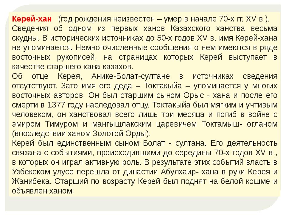 Керей-хан (год рождения неизвестен – умер в начале 70-х гг. XV в.). Сведения...