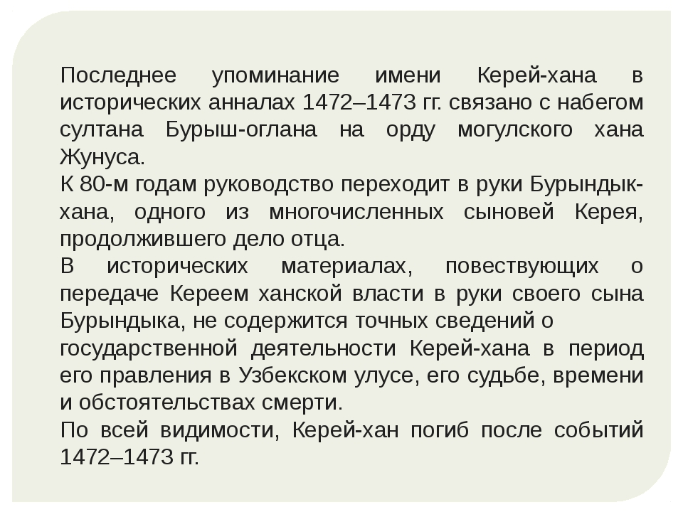 Последнее упоминание имени Керей-хана в исторических анналах 1472–1473 гг. св...