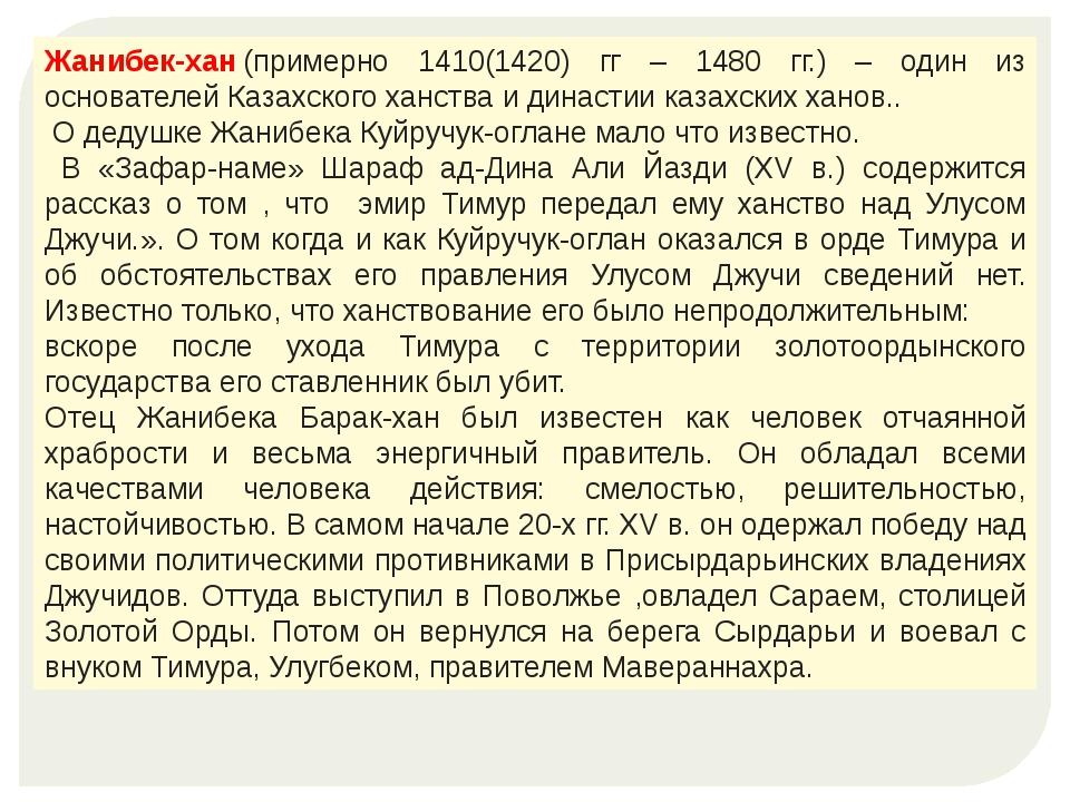 Жанибек-хан(примерно 1410(1420) гг – 1480 гг.) – один из основателей Казахск...