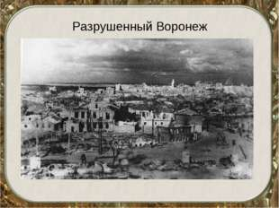 Разрушенный Воронеж