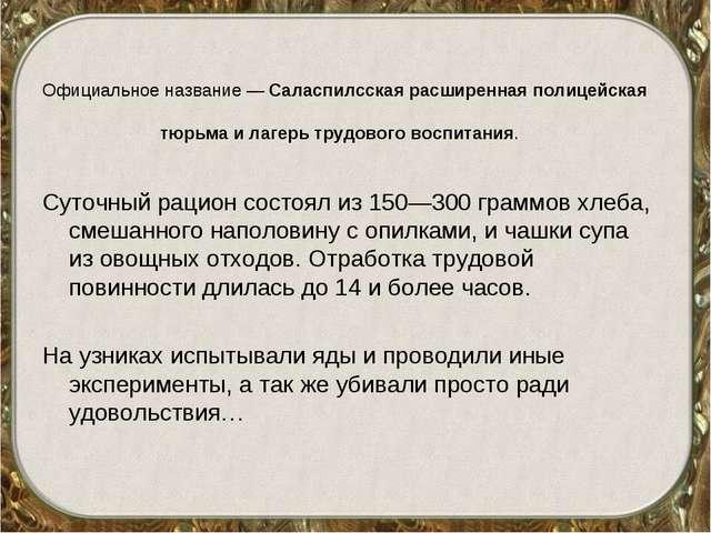 Официальное название — Саласпилсская расширенная полицейская тюрьма и лагерь...