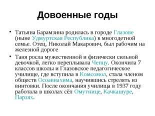 Довоенные годы Татьяна Барамзина родилась в городе Глазове (ныне Удмуртская Р