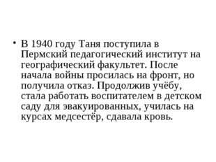 В 1940 году Таня поступила в Пермский педагогический институт на географическ