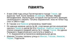 память 8 мая 1946 года улица Пролетарская в городе Глазов, где выросла Таня,