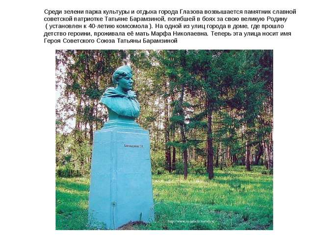 Среди зелени парка культуры и отдыха города Глазова возвышается памятник слав...