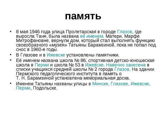 память 8 мая 1946 года улица Пролетарская в городе Глазов, где выросла Таня,...