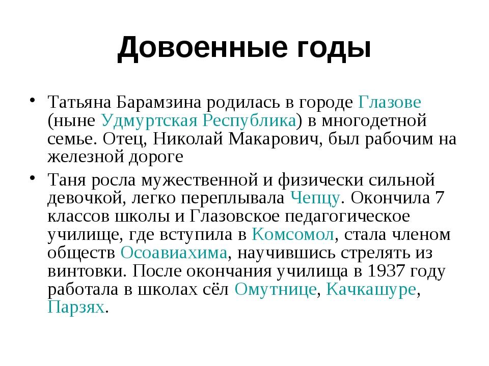 Довоенные годы Татьяна Барамзина родилась в городе Глазове (ныне Удмуртская Р...