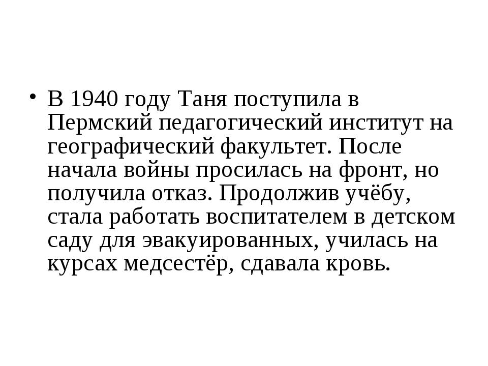 В 1940 году Таня поступила в Пермский педагогический институт на географическ...