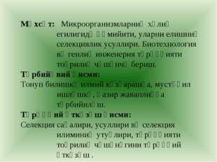Мәхсәт: Микроорганизмларниң хәлиқ егилигидә әһмийити, уларни елишниң селекция