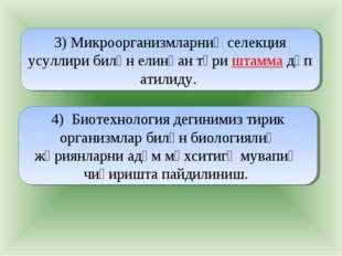 4) Биотехнология дегинимиз тирик организмлар билән биологиялиқ жәриянларни ад