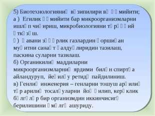 5) Биотехнологияниң вәзипилири вә әһмийити; а ) Егилик әһмийити бар микроорга