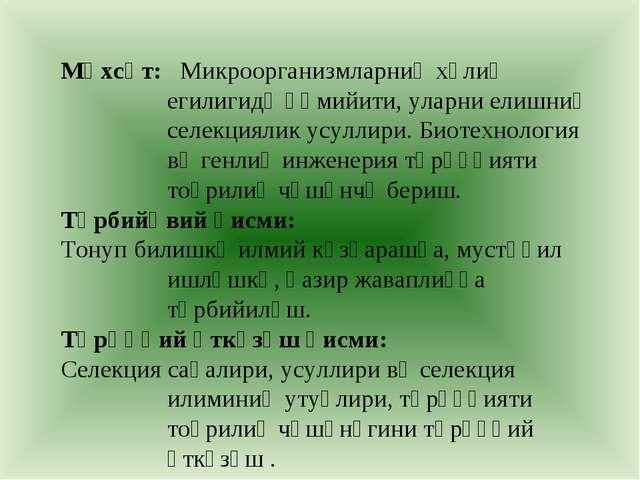 Мәхсәт: Микроорганизмларниң хәлиқ егилигидә әһмийити, уларни елишниң селекция...