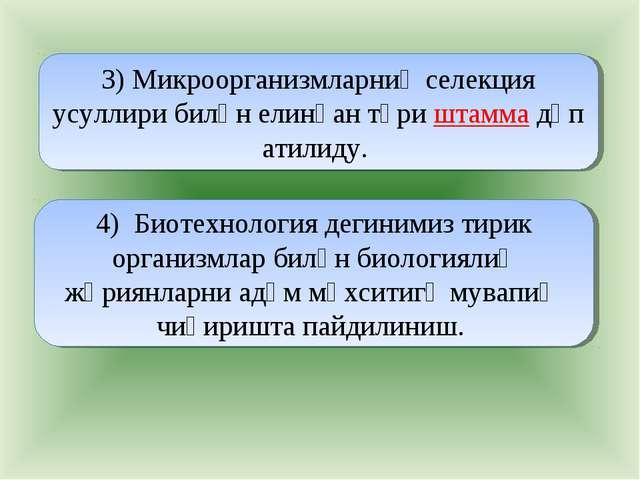 4) Биотехнология дегинимиз тирик организмлар билән биологиялиқ жәриянларни ад...