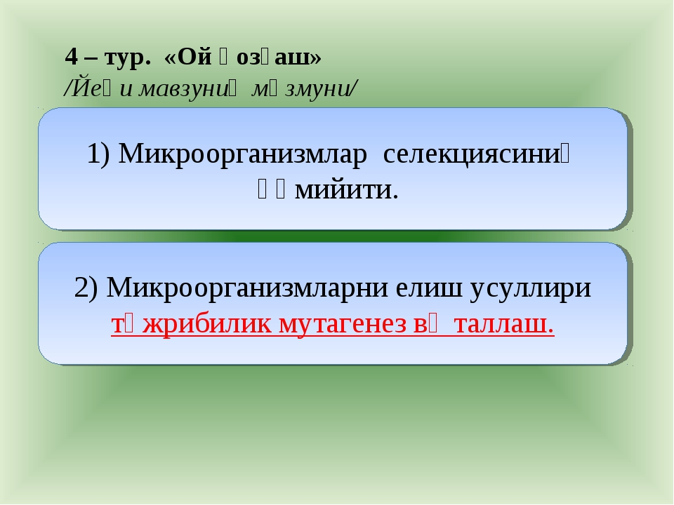 4 – тур. «Ой қозғаш» /Йеңи мавзуниң мәзмуни/ 1) Микроорганизмлар селекциясини...
