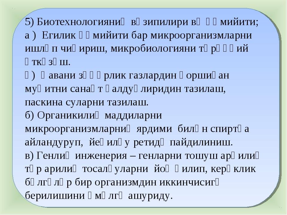 5) Биотехнологияниң вәзипилири вә әһмийити; а ) Егилик әһмийити бар микроорга...