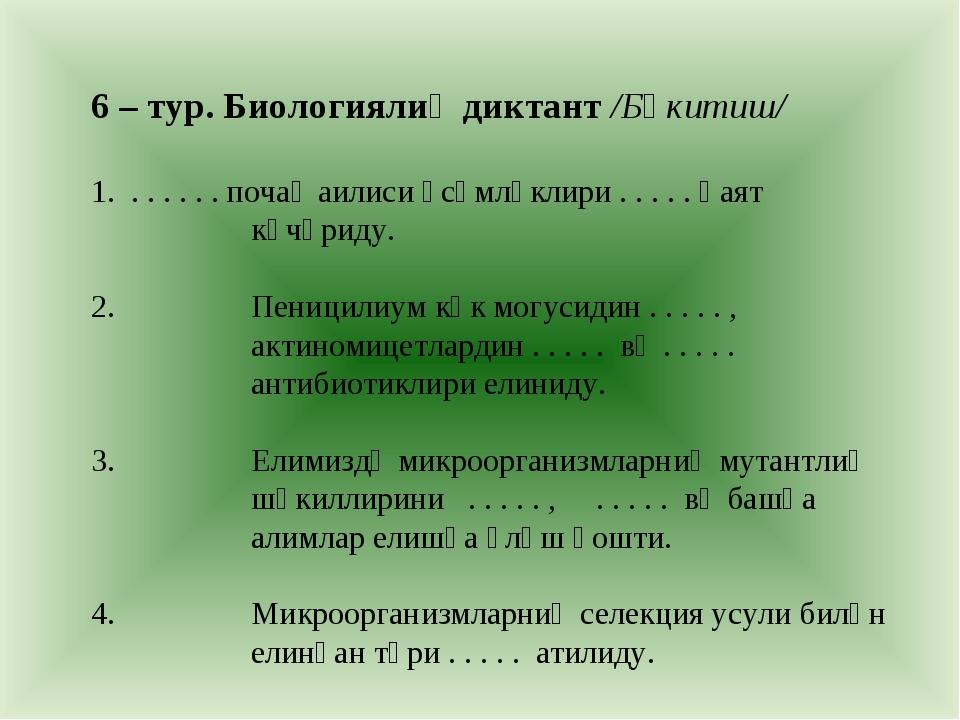6 – тур. Биологиялиқ диктант /Бәкитиш/ 1. . . . . . . почақ аилиси өсүмлүклир...