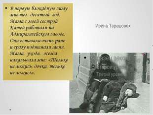 Ирина Терешонок