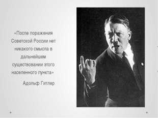 «После поражения Советской России нет никакого смысла в дальнейшем существова