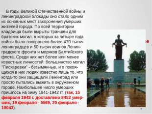 Пискаревское мемориальное кладбище  В годы Великой Отечественной войны и лен