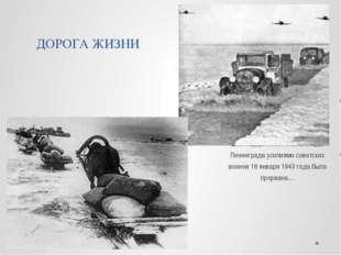 ДОРОГА ЖИЗНИ Шестнадцатимесячная блокада Ленинграда усилиями советских воинов