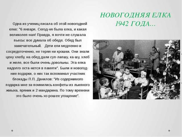 """НОВОГОДНЯЯ ЕЛКА 1942 ГОДА… Одна из учениц писала об этой новогодней елке: """"6..."""