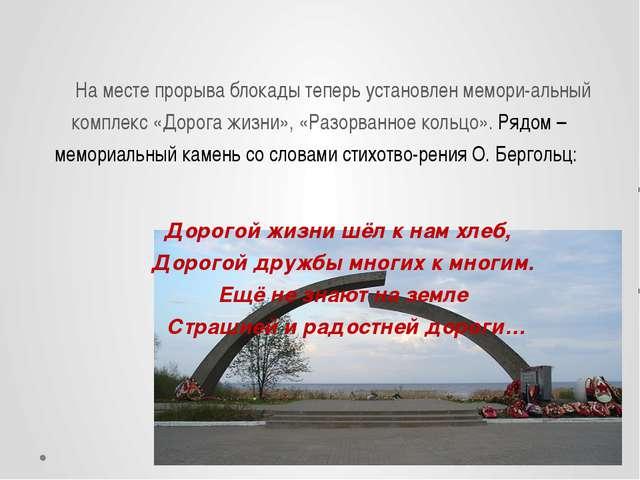 На месте прорыва блокады теперь установлен мемори-альный комплекс «Дорога жи...